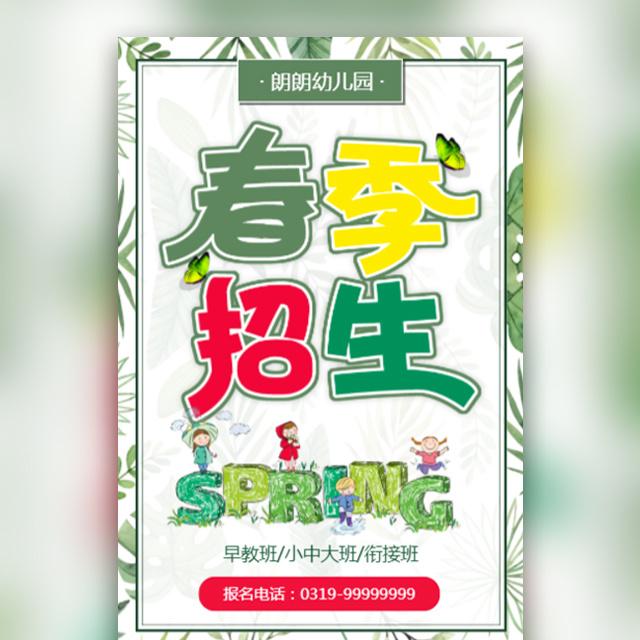 清新幼儿园春季招生培训班托儿所早教机构招生宣传
