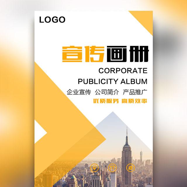 高端大气简约商务企业宣传公司简介产品推广宣传画册