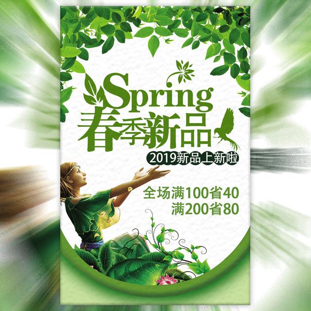 小清新绿春季新品上新春夏服装店铺活动促销企业宣传