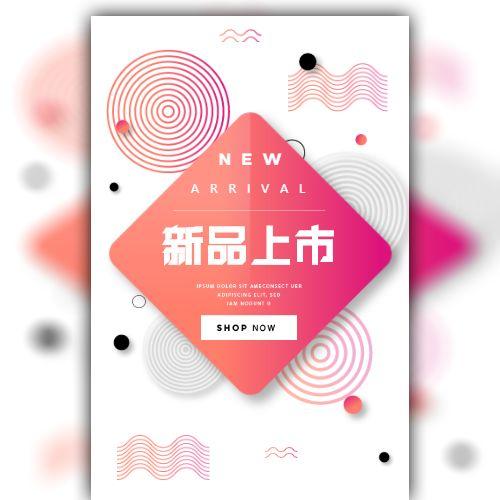 炫彩时尚新品发布会邀请函时尚清新新品上市订货会