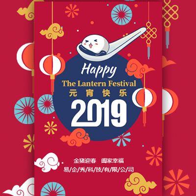 喜庆清新元宵节企业祝福贺卡客户祝福弹幕祝福贺卡