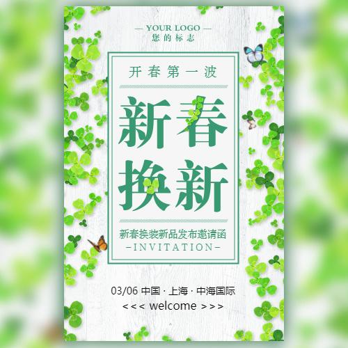 绿色清新新品发布邀请函