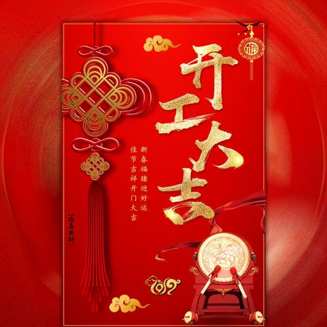 企业开工大吉产品上新宣传喜庆中国风
