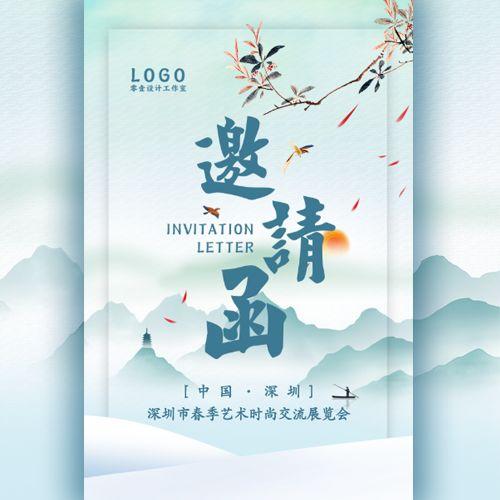 中国风高端蓝色大气邀请函服装发布会