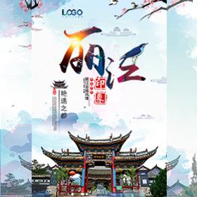 云南丽江旅游宣传景点介绍