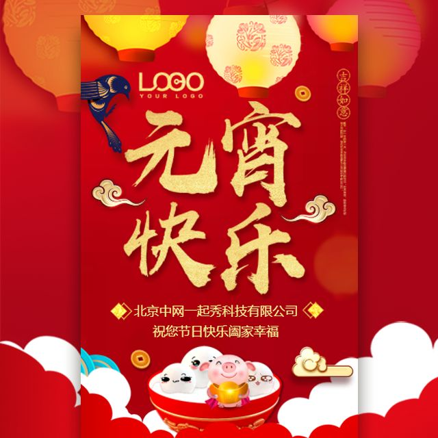 元宵节企业个人祝福模板元宵快乐产品宣传公司介绍