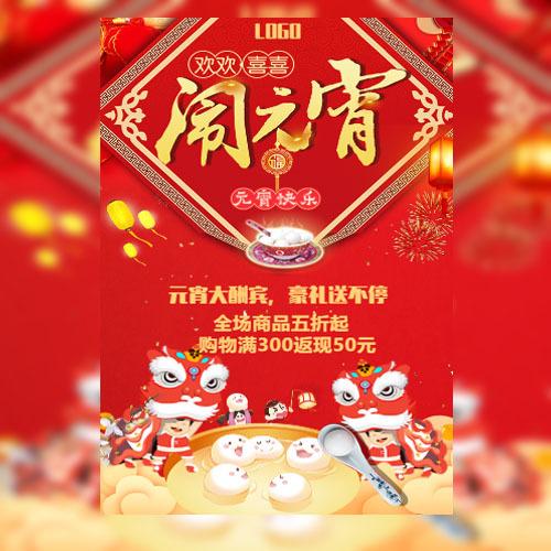 元宵节商品活动宣传元宵节超市商场促销元宵节祝福