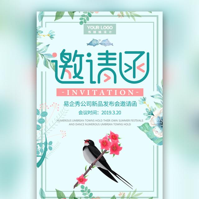 清新女装春季新品发布会议邀请函公司企业活动邀请函