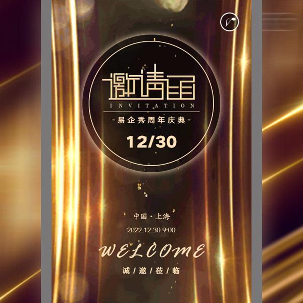 快闪动态炫酷黑金品牌商务周年庆答谢会邀请函