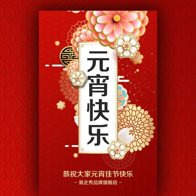 元宵快乐元宵节活动促销元宵佳节祝福产品宣传推广