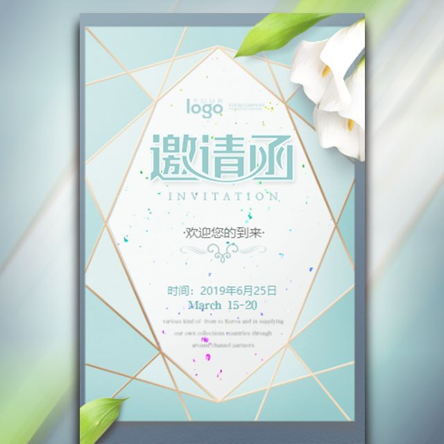小清新指纹唯美风公司邀请函企业新品发布会邀请
