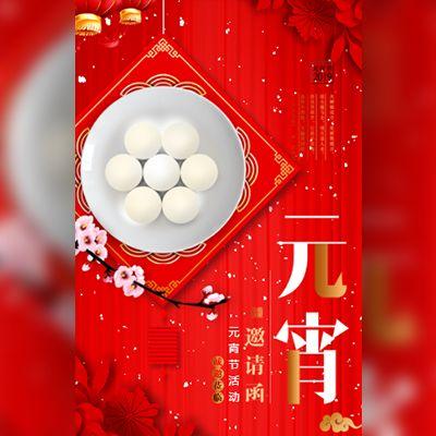 高端红元宵节晚会企业活动邀请函