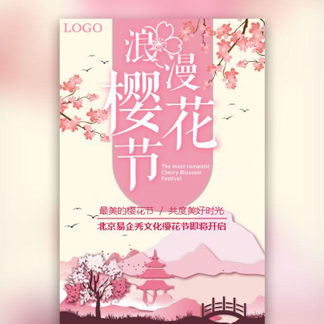 粉色浪漫樱花节活动樱花季日本樱花旅游