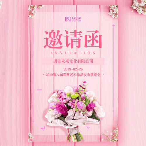 粉色高端花朵清新邀请函发布会会议论坛企业活动