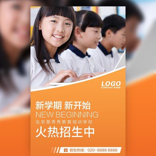 幼儿园开学托管班招生简章教育培训学校招生宣传手册