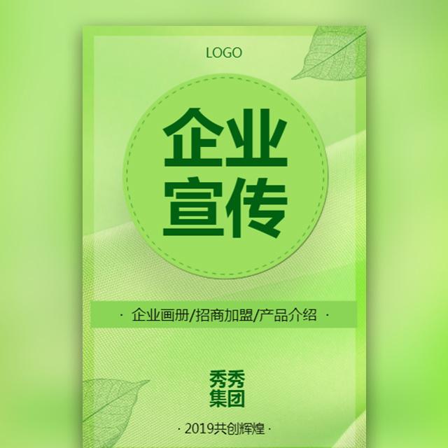 春季绿色企业宣传画册公司介绍招商加盟医疗养生健康