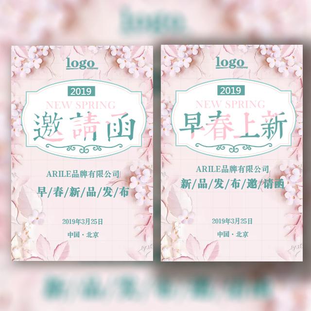 春季新品发布邀请函