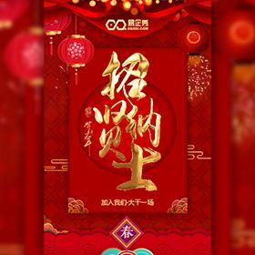 2019招聘元宵节企业祝福通用贺卡公司宣传产品推广