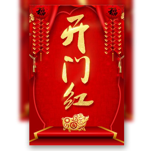 开门红开工大吉开业宣传开业邀请函公司新年祝福贺卡