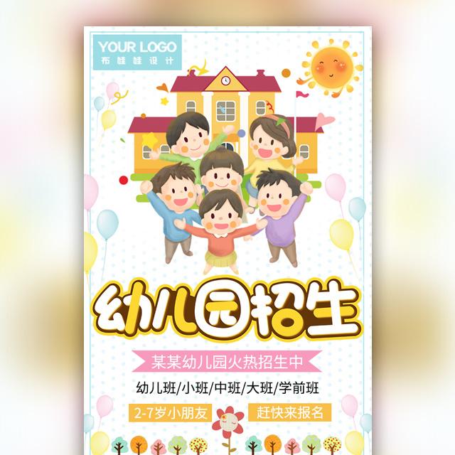 卡通幼儿园招生简章学校春季招生报名托管班早教中心