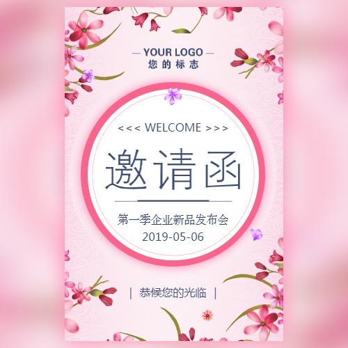 简洁清新新品发布邀请函