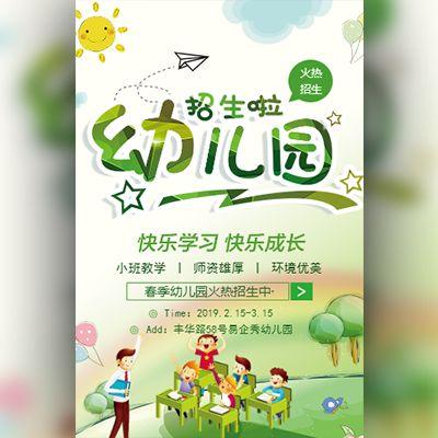 清新卡通幼儿园春季招生教育宣传推广