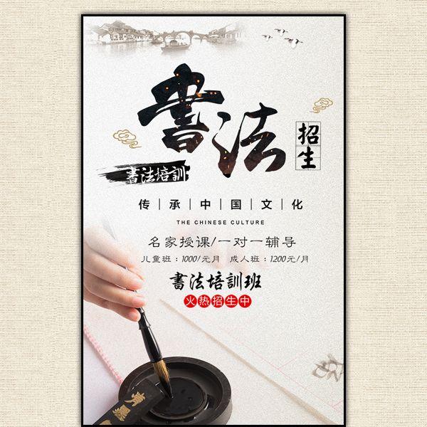 书法国学招生培训中国风简约水墨