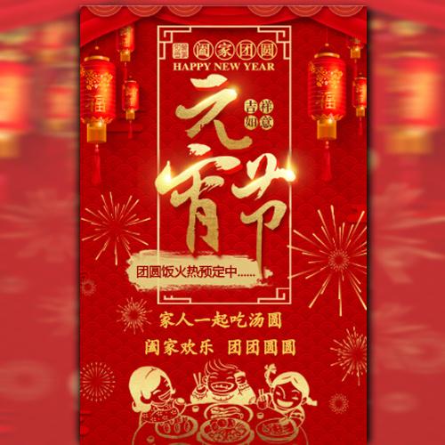 元宵节餐厅团圆饭预订促销宣传