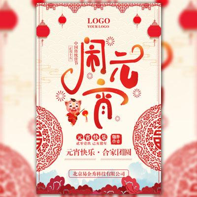 中国风清新闹元宵祝福贺卡剪纸风企业祝福客户祝福