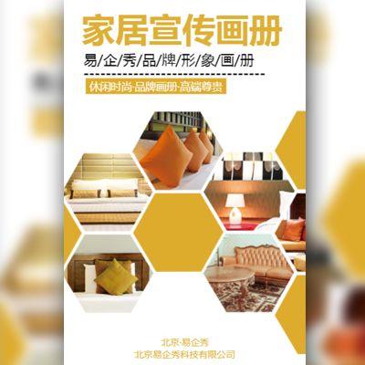 家居装修宣传画册家居家装家具介绍简约清新风格