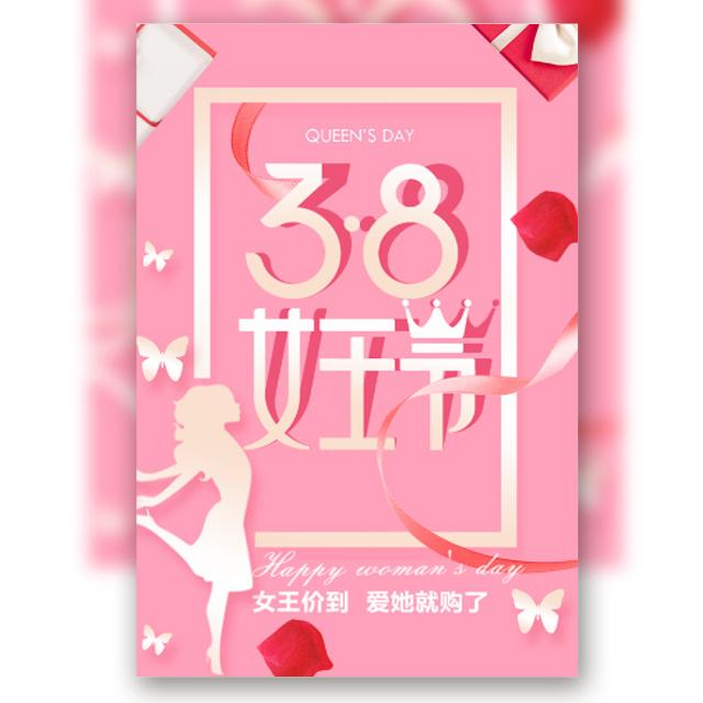 高端唯美女神节38妇女节促销小清新妇女节服装促销