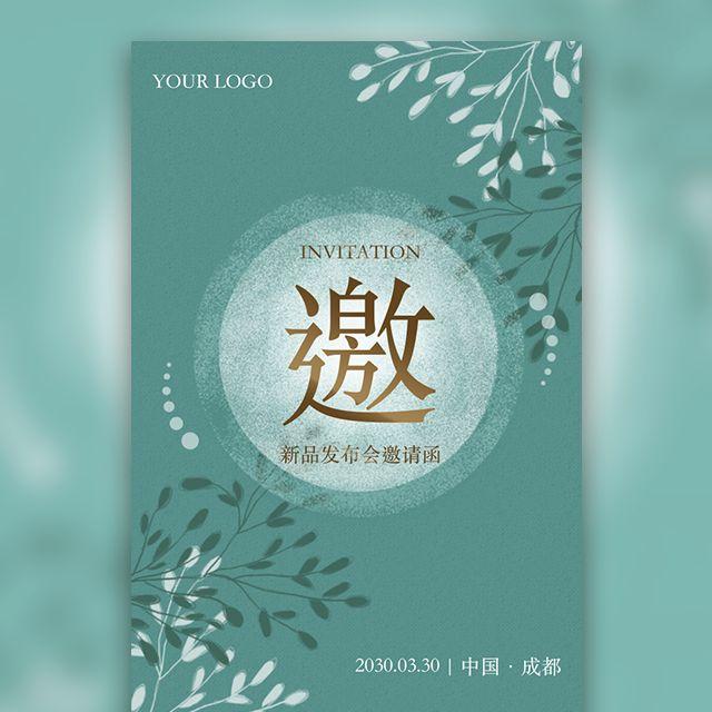 绿色绿金小清新春季活动会议邀请函新品发布会