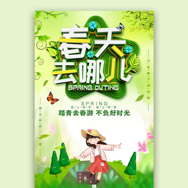 春季旅游踏青景点宣传线路推广旅行社宣传景区推广