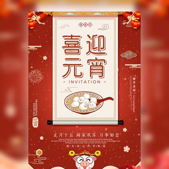 元宵节企业祝福贺卡产品宣传推广