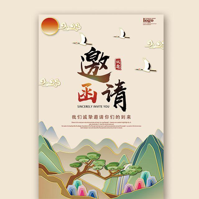 中国风企业新品发布会年会年终盛典活动会议邀请函