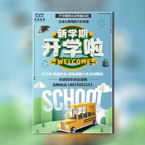开学季活动促销产品宣传展示