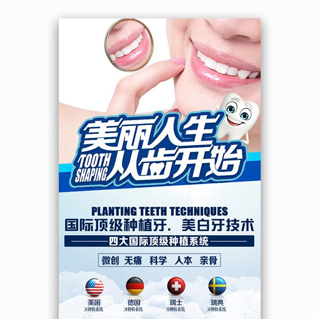 牙科医院口腔医院宣传牙齿美白口腔护理牙齿种植整形