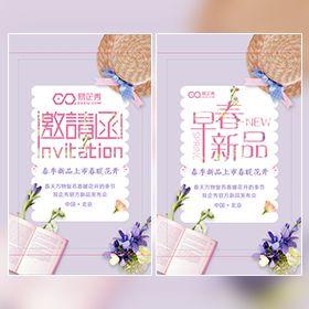 小清新邀请函企业春季新品发布会会议会展活动邀请