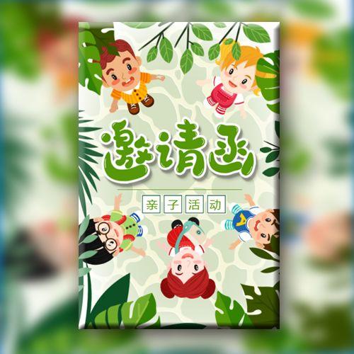 春季小学幼儿园活动邀请函亲子教育互动植树节