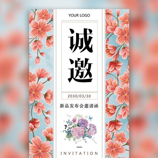 粉色唯美花朵春季活动会议邀请函新品上市发布会