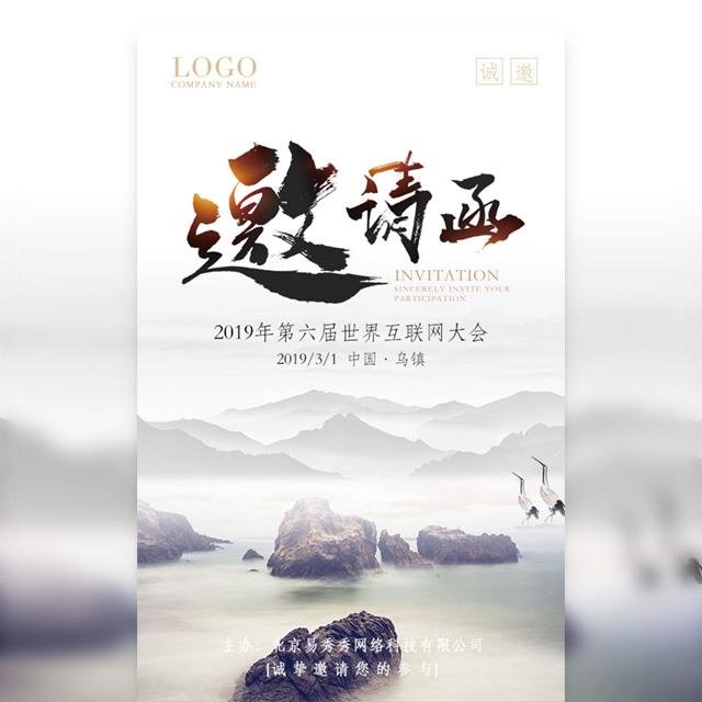 中国风中医讲座论坛传统文化交流会议邀请函
