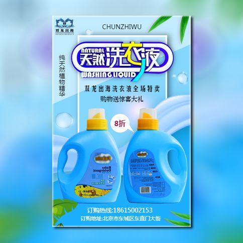 洗衣液产品促销活动宣传展示