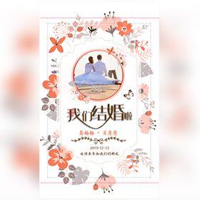 小清新简约结婚婚礼邀请函情侣音乐相册通用