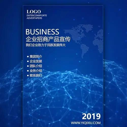 互联网IT科技通讯金融企业高端商务蓝招商产品宣传册