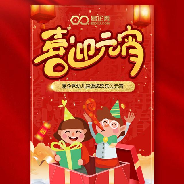 元宵节幼儿园活动邀请函学校元宵活动