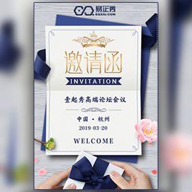 蓝色大气高端新品发布邀请函会议论坛邀请函