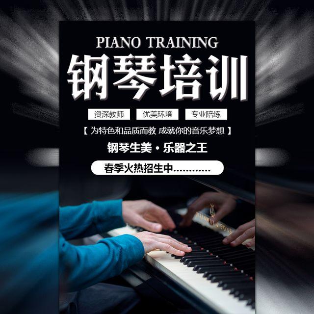 黑色高端大气钢琴培训班春季招生宣传
