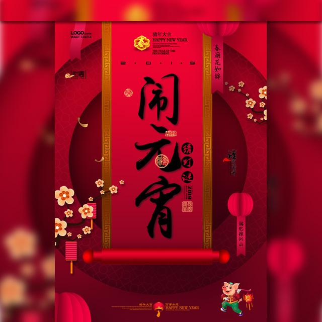 元宵节公司活动祝福新品推广