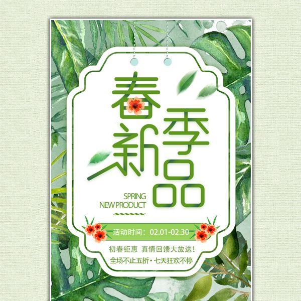 清新绿春季新品上市品牌宣传时尚发布