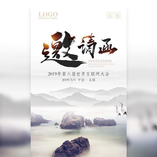 震撼大气中国风中医讲座论坛传统文化交流会议邀请函